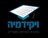 לוגו ויקידמיה - כתיבת עבודות אקדמאיות